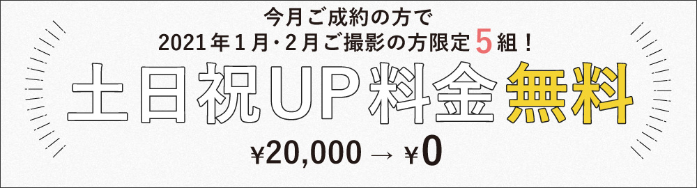 土日祝UP料金無料キャンペーン