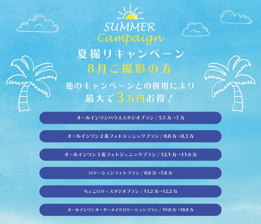 夏撮りキャンペーン